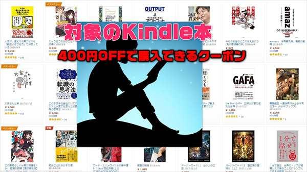 対象のKindle本が400円OFFで購入できるクーポンの発行方法