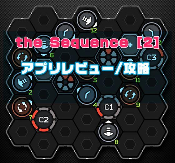 時間を忘れて悩める激ハマリパズル『the Sequence [2]』攻略【アプリレビュー】