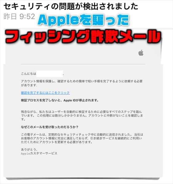 Appleを騙った「セキュリティの問題が検出されました」フィッシング詐欺メールに注意