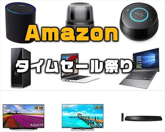 【タイムセール祭り】本日限り!Dell ノートパソコン「 Inspiron 15インチ」が大幅値下げ¥33,980ほか