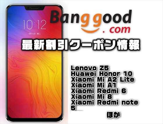 【BangGood最新クーポン】Lenovoフラッグシップ端末『Lenovo Z5 』が$279~ほか