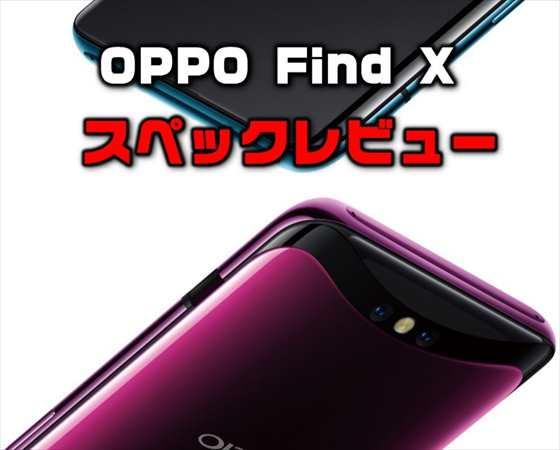隠しカメラの完全ベゼルレス端末爆誕「OPPO Find X」性能・カメラ・スペックレビュー