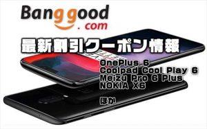 【BangGood最新クーポン】1番人気のハイエンド機『OnePlus 6 』が安い!$478.99~ほか