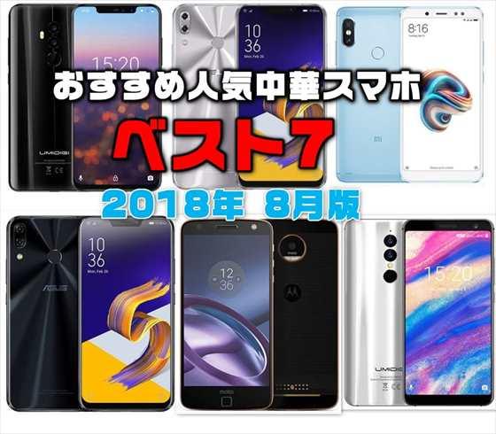 【最新版】日本で売れ筋の人気SIMフリー中華スマートホンBEST7端末を徹底解説【2018年8月版】