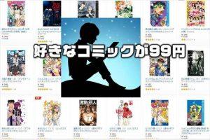 【終了日未定】Kindleの大人気マンガが3冊まで99円で買えるクーポンの発行方法