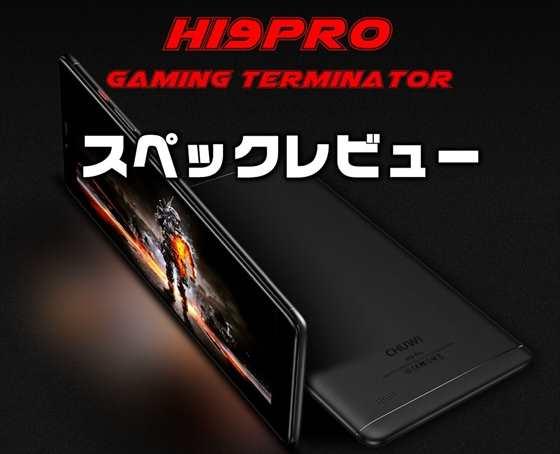 4G対応の低価格ゲーミングタブレット「Chuwi Hi9 Pro 」性能・カメラ・スペックレビュー