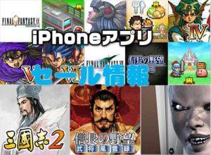 【iPhoneアプリセール】お盆はゲーム三昧!大量の人気ゲームアプリがセール中