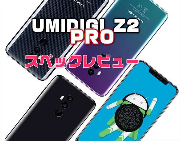 日本で人気のB19対応中華スマホの上位モデル「UMIDIGI Z2 PRO」発売!性能・カメラ・スペックレビュー