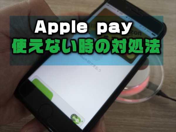 Apple Payで支払い時にエラーで使えない時の原因と対処方法【iPhone】