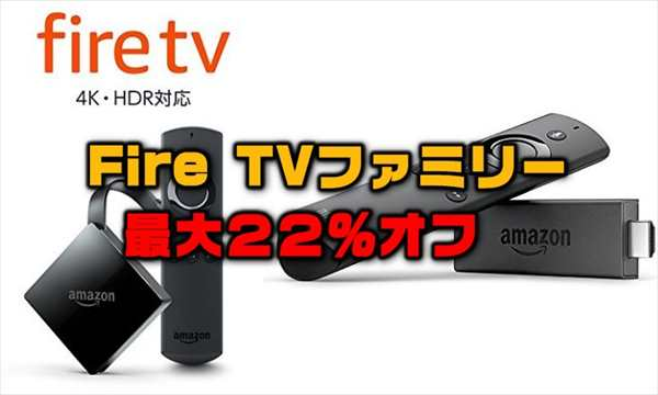 【期間限定セール】『Amazon Fire TVファミリー』が最大22%(¥2,000)オフ