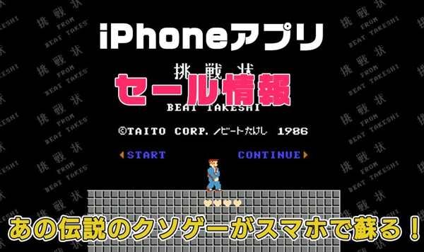 【iPhoneアプリセール】「たけしの挑戦状」「インベーダー」などTAITOのゲームアプリが大量セール中ほか