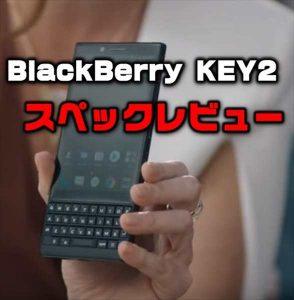 国内3大キャリア対応の物理キーボード付き端末「BlackBerry KEY 2」性能・カメラ・スペックレビュー