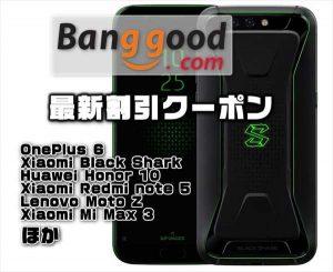 【BangGood最新クーポン】話題のゲーミングスマホ『Black Shark 』128GBモデルが$489.99~ほか