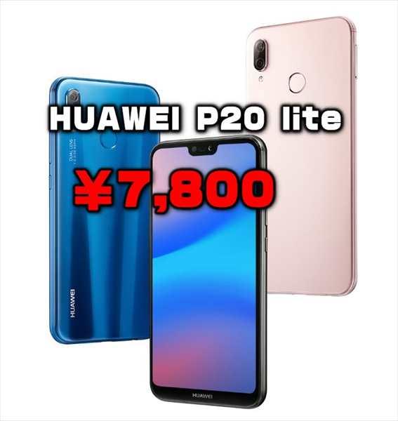 ファーウェイの廉価モデル「HUAWEI P20 lite 」が7,800円!ほか