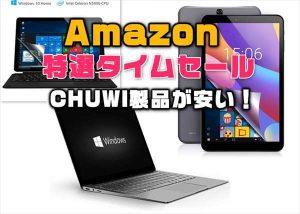 Amazon特選タイムセールで「CHUWI LapBook Air」ほかCHUWI製品が海外通販よりも格安で販売中!
