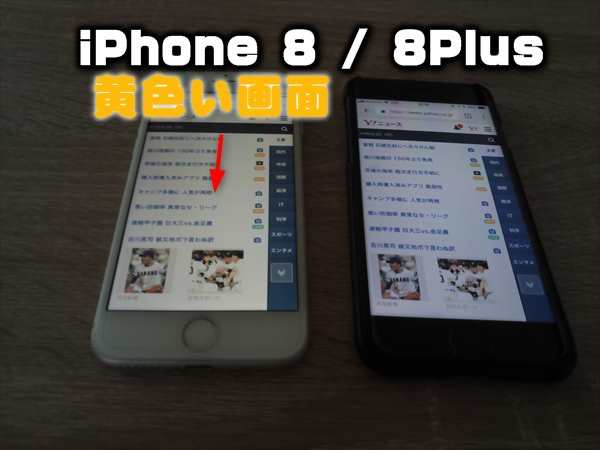 今さら聞けないiPhone8/8Plus/Xで画面が黄色く見える時の対処方法