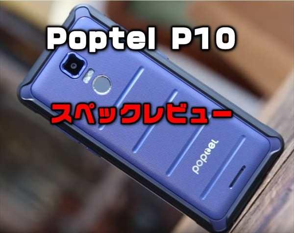 【27%オフセール】IP68規格対応スリム端末「Poptel P10 」性能・カメラ・スペックレビュー