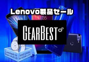 【Lenovo製品セール】超高コスパ端末「Lenovo Moto Z」などにスマートウォッチのおまけ付き【GearBest】