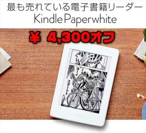 【Amazon】Kindle Paperwhite マンガモデルが4,300円オフ【~9月2日まで】