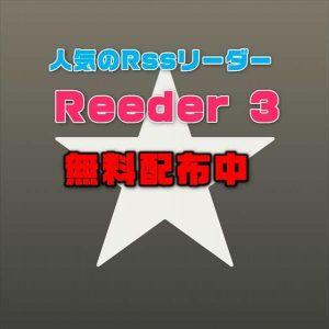 【iPhoneアプリセール】Feedly対応の定番RSSリーダー「Reeder 3 」が無料配布中ほか