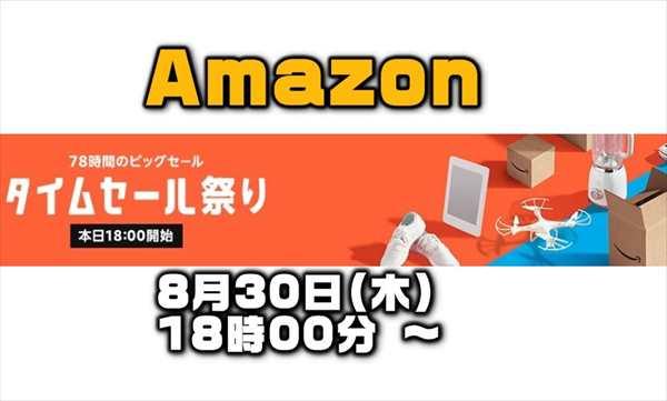 【8月30日18時スタート】Amazonタイムセール祭り目玉商品