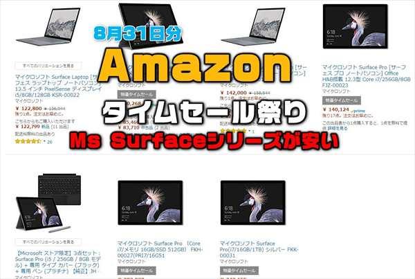【タイムセール祭り8月31日】本日限り! Microsoft Surfaceシリーズが大量セール中ほか目玉商品まとめ