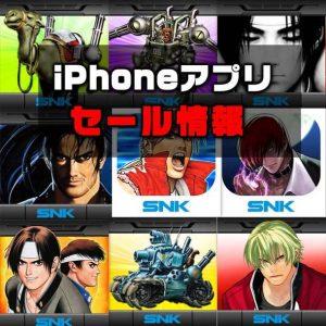 【iPhoneアプリセール】「KOFシリーズ」「餓狼伝説シリーズ」などSNKゲームが大量セール中ほか
