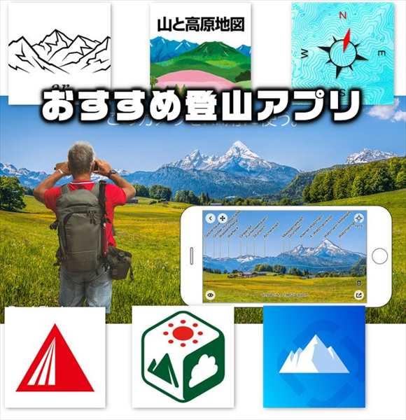 【iPhone/Android】おすすめ登山アプリ10選まとめ