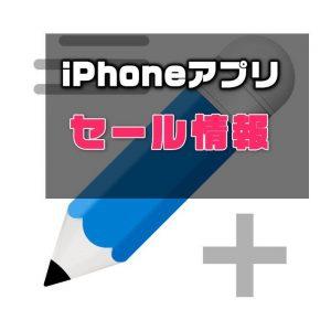 【iPhoneアプリセール】PDF編集も可能な多機能メモアプリ「Notes Writer+ 」が¥1,800→ ¥1,200ほか