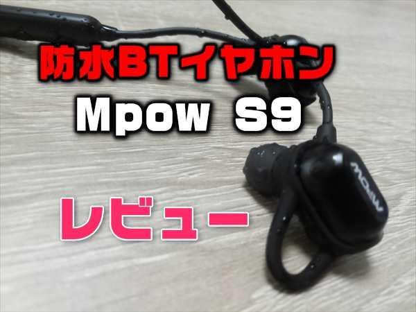 2千円台で買えるIPX6防水のタフなBluetoothイヤホン「Mpow S9」【実機レビュー】