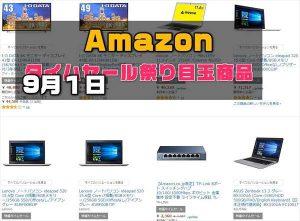 【タイムセール祭り9月1日】 Core-i3搭載ノート「ASUS Zenbook 13.3」1万円OFF¥ 54,980 ほか目玉商品まとめ