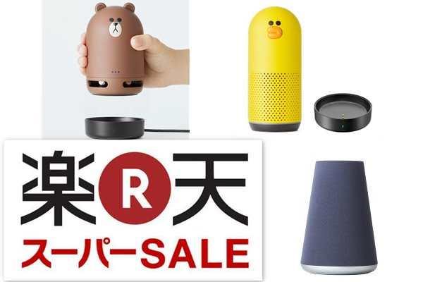 【楽天スーパーセール】LINEのスマートスピーカー赤外線セットが最安値!「Clova Friends」が63%オフの¥3,190ほか