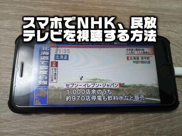 【北海道の震度6地震関連】スマートホンやネットでNHKや民放のテレビニュースを視聴する方法まとめ