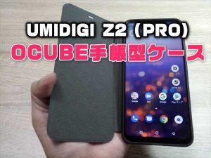 UMIDIGI Z2 / Z2 PRO用「OCUBE」PUレザー手帳型ケースレビュー
