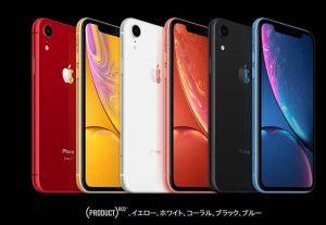 iPhone8の後継モデル「iPhone XR」性能・カメラ・価格・発売日・スペックレビュー