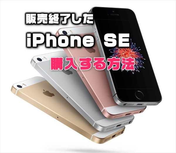 【品切れ続出中】販売終了した「iPhone SE」を新品で購入する方法
