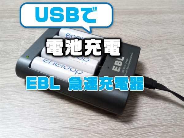 【停電対策に】USBケーブルでニッケル水素電池を充電「EBL iQuick急速充電器セット」レビュー