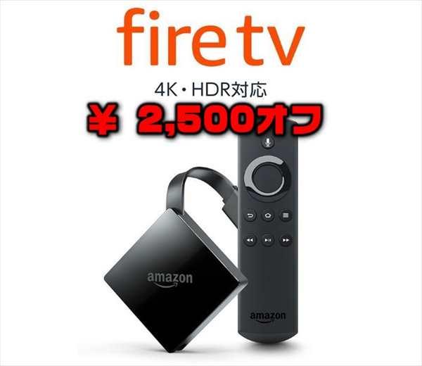 【9/17まで最安値】『Amazon Fire TV(4K・HDR対応モデル)』が28%(¥2,500)オフ