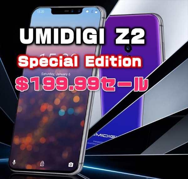 【$199セール】カメラ性能がアップ「UMIDIGI Z2 Special Edition 」発売!性能・カメラ・スペックレビュー