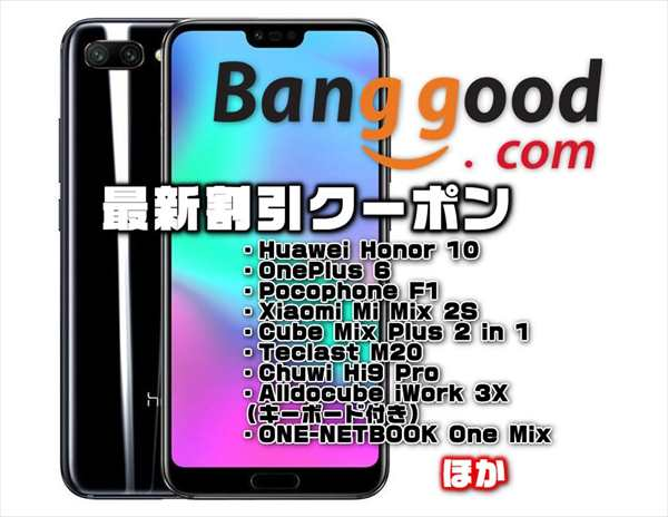 【BangGood最新クーポン】10台限定『Huawei Honor 10』グローバルモデルが$368.99~ほか