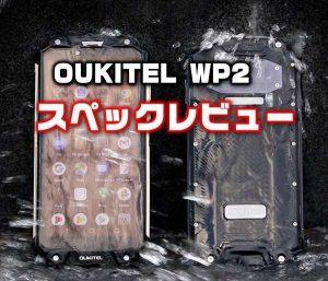 【50ドル OFFプレセール】IP68防水+10000mAh端末「OUKITEL WP2 」発売!性能・カメラ・スペックレビュー