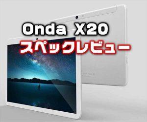 【クーポンセール中】低価格10.1インチタブレット「Onda X20 」発売!性能・カメラ・スペックレビュー