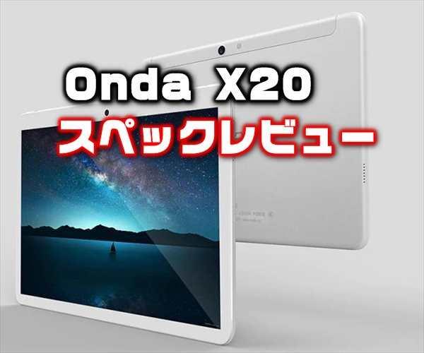 【19%OFF】Helio X27搭載の低価格ゲーミングタブ「Chuwi Hi Pad 」発売!性能・カメラ・スペックレビュー