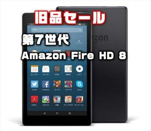 【旧品セール】新モデル発売前に第7世代「Amazon Fire HD 8」今が買い場!~10月4日