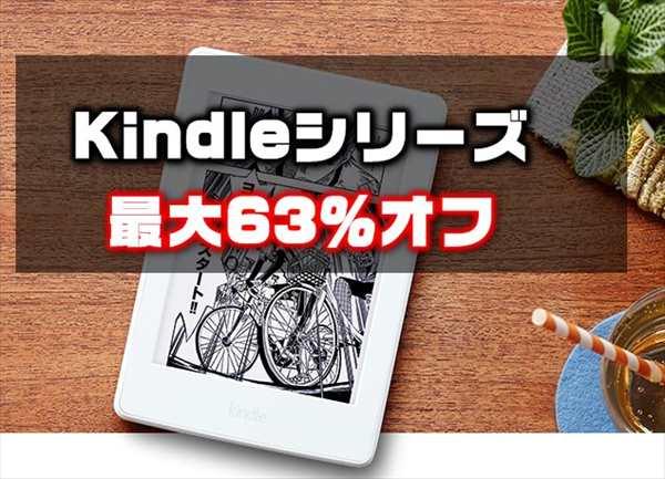 「Kindle Paperwhite マンガモデル」が最安値¥8,980!Kindleシリーズが最大6,300円OFF