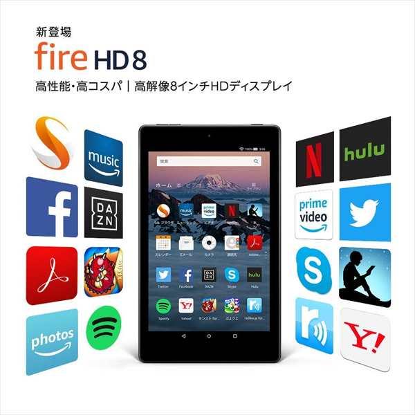 2018年新モデル(第8世代)「Amazon Fire HD 8」予約販売受付開始【スペックレビュー】