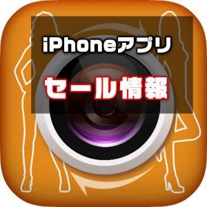 【iPhoneアプリセール】痩せ、脚長..ボディと顔が盛れる画像エディタ『GoSexy – Body and Face Editor』が¥360→ 無料ほか