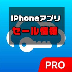 【iPhoneアプリセール】買い切りタイプのパスワード管理アプリ「SafeInCloud Pro」¥720→¥600ほか