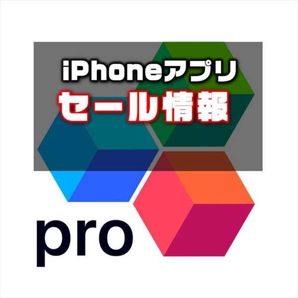 【iPhoneアプリセール】MSオフィス互換アプリ『OfficeSuite PRO Mobile Office』が¥1,800→無料ほか