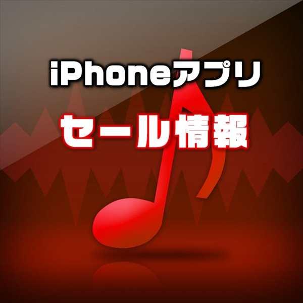 【iPhoneアプリセール】オリジナルの着信音が作れる『着信音エディタプロ』が¥400→ 無料ほか